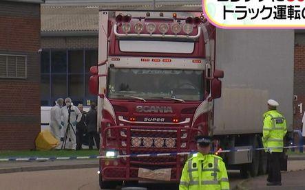 コンテナ 遺体 トラック イギリスに関連した画像-01