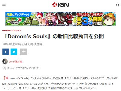デモンズソウル リメイク PS3 PS5に関連した画像-02