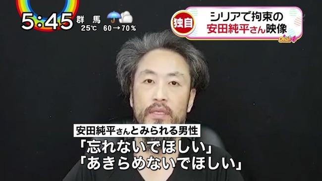 安田純平 解放に関連した画像-01