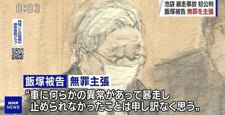 池袋暴走事故 飯塚幸三 刑事弁護人 無罪主張 反省に関連した画像-01