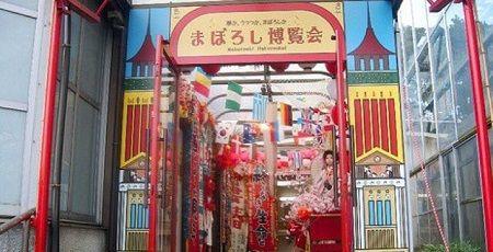 まぼろし博覧会 静岡 不気味 狂気 精神崩壊 人形に関連した画像-01