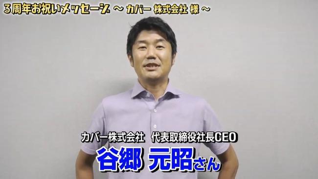 ホロライブ 谷郷元昭 YAGOO 中国 撤退 卒業に関連した画像-01