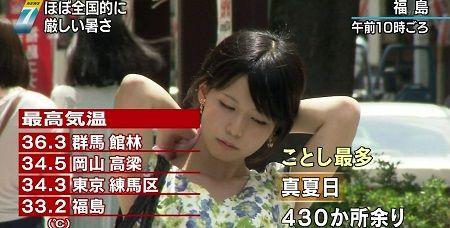 ヤラセ NHKニュースに関連した画像-01
