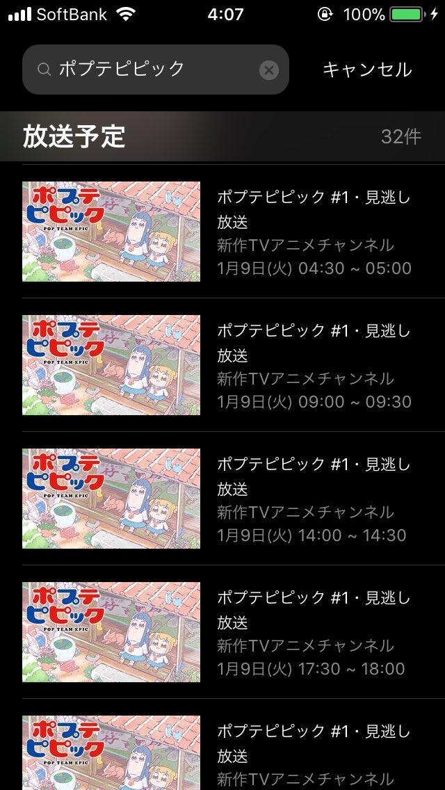 ポプテピピック AbemaTV アベマTV 再放送 見逃し配信に関連した画像-04