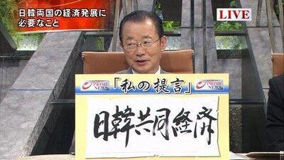 【は?】日韓議連の河村建夫氏、「徴用工寄付に企業や日本国民も出資します」と勝手に言及してしまう