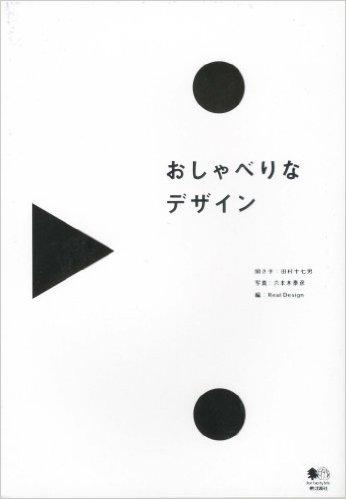 佐野研二郎 オリンピック エンブレム パクリ ダンボー よつばと あずまきよひこ アマゾンに関連した画像-02