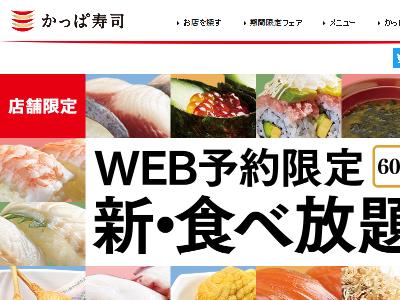 かっぱ寿司 食べ放題 寿司に関連した画像-02