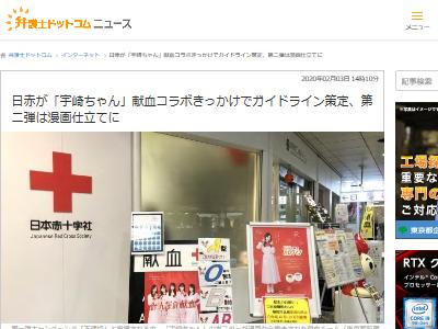 宇崎ちゃん 日本赤十字 献血 コラボ ガイドラインに関連した画像-02