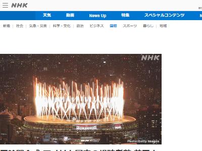 東京五輪 開会式 アメリカ 視聴率 大幅減少に関連した画像-02