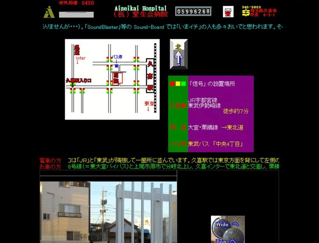 愛生会病院 愛生会 HP リニューアルに関連した画像-03