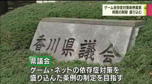 香川県 子ども 1日1時間 ゲーム 夜間 利用 制限 条例 検討に関連した画像-04