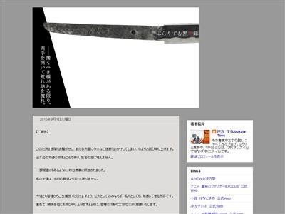 冲方丁 逮捕 DV 釈放に関連した画像-03