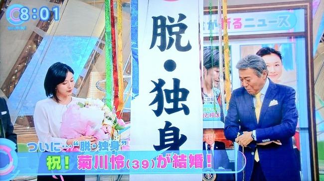 菊川怜 結婚 発表 とくダネ!に関連した画像-01