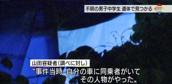 高槻 殺人事件 単独犯に関連した画像-01