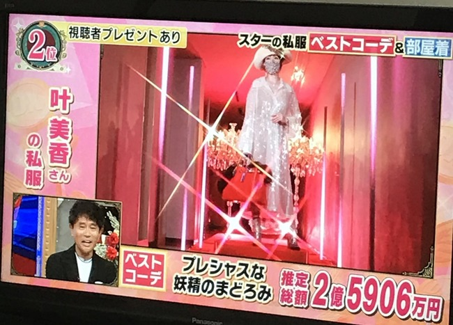 叶美香 ブチャラティ ジョジョの奇妙な冒険 ボールペン 2億6000万円 全身コーデに関連した画像-02