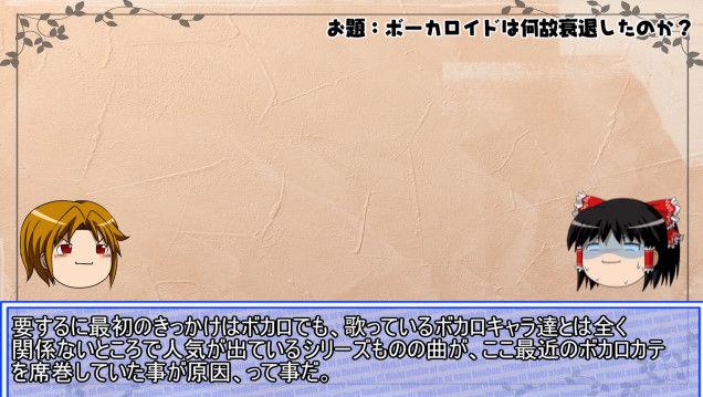ニコニコ動画 ニコニコ ボーカロイド ボカロP 歌い手 衰退に関連した画像-22