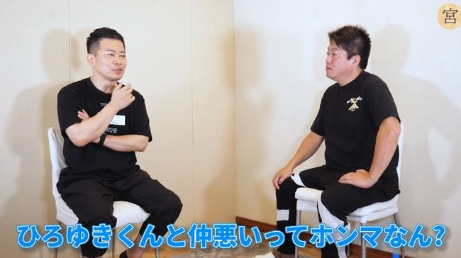 宮迫博之 堀江貴文 ホリエモン ひろゆき 絶縁に関連した画像-01