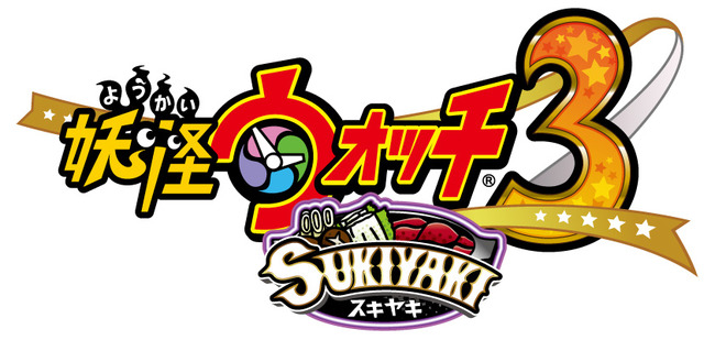 妖怪ウォッチ3 スキヤキ TSUTAYAランキングに関連した画像-01