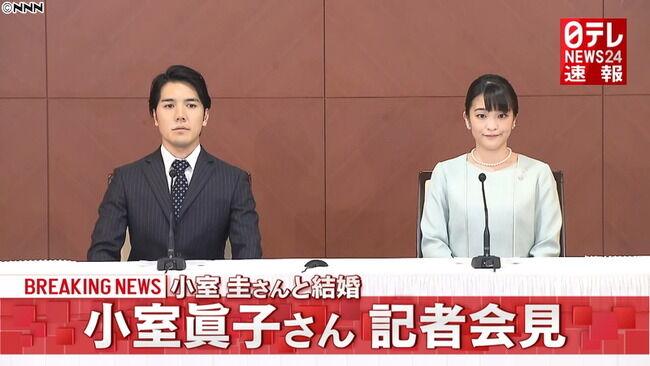 小室眞子さんが質疑応答を取りやめる原因となった、ヤバすぎる質問内容がこちら