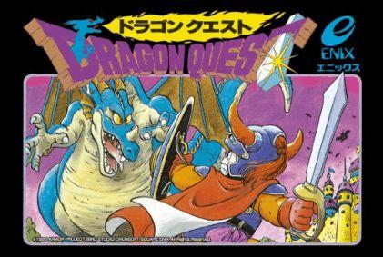 無料版 初代 ドラゴンクエスト ドラクエ トロフィー 無料配信に関連した画像-01
