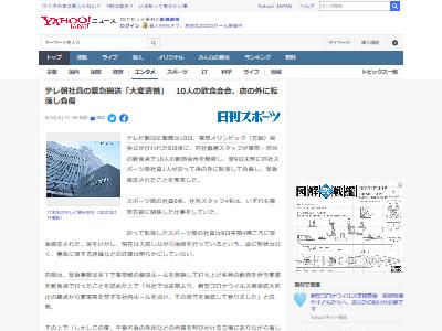 テレビ朝日 渋谷 東京 宴会 オリンピック 五輪 転落 に関連した画像-02