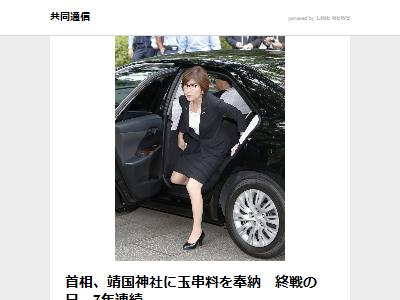 靖国神社 玉串料 奉納 終戦 安倍首相に関連した画像-02