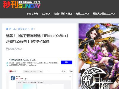 iPhoneXsMax iPhone 新型 画面割れる 世界最速 中国に関連した画像-02