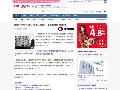 アベノマスク 検品費用 8億円に関連した画像-02