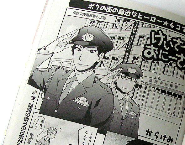警察署 まんがタイムに関連した画像-04