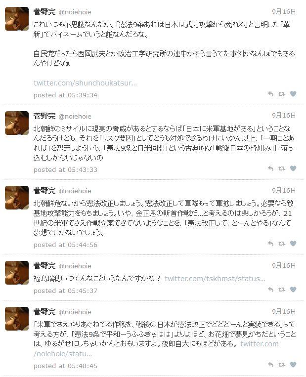 菅野完 ツイッター 永久凍結 TwitterJP に関連した画像-07