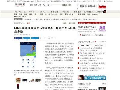 LINE 震災 既読 安否に関連した画像-02