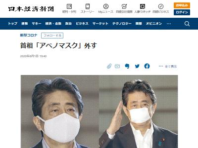 安倍首相 アベノマスク 必要 外す 市販 品薄 布マスクに関連した画像-02
