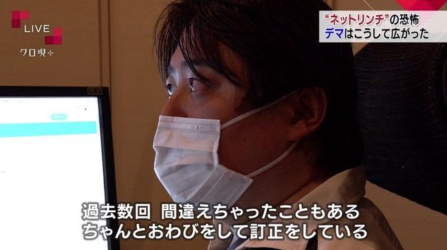 NHKクローズアップ現代+ まとめサイト 管理人に関連した画像-11