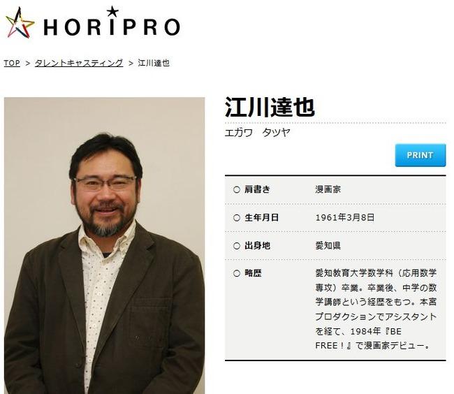 漫画家 江川達也 人生最後 病室 忘却の涯てに関連した画像-02