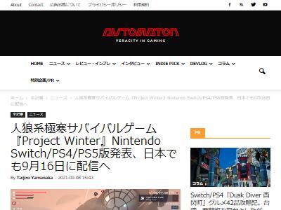 雪山人狼 ProjectWinter PS4 PS5 ニンテンドースイッチに関連した画像-02