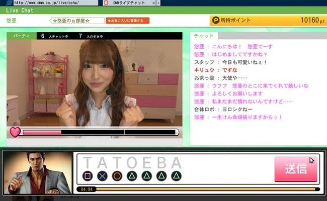 龍が如く6 プレイスポット ライブチャット カードゲーム キャバクラ バーチャファイター バーチャ5FS ぷよぷよに関連した画像-01