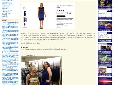 ドレス やらせに関連した画像-02
