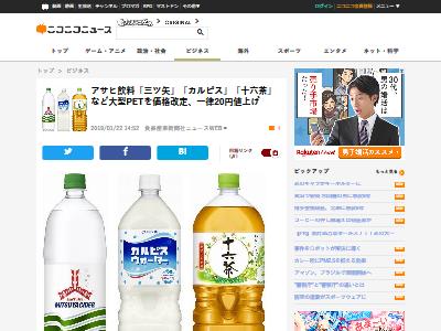 アサヒ 大型ペットボトル 値上げに関連した画像-02