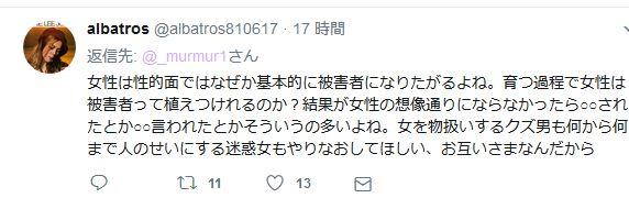 日本 闇 下着 SNS 変態 拡散 苦言 クソリプ 逆ギレに関連した画像-21