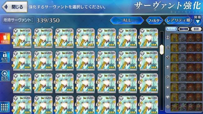 FGO 新イベント 出撃制限 清姫に関連した画像-05