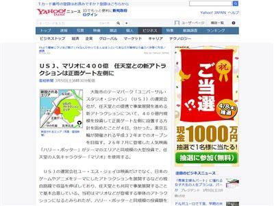USJ ユニバーサル・スタジオ・ジャパン 任天堂 アトラクションに関連した画像-02