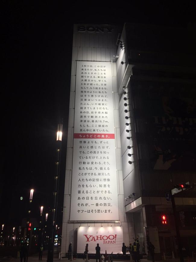 ヤフー 津波 壁面広告 大きさ 高さ 3.11 銀座に関連した画像-02