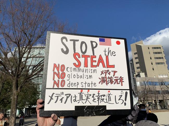トランプ大統領 支持者 デモ行進 福岡 米大統領 日本 陰謀論に関連した画像-11