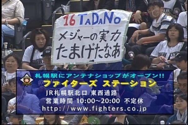 TDN 多田野数人 プロ野球 現役引退 引退に関連した画像-04