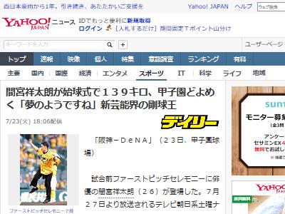 間宮祥太朗 俳優 始球式 甲子園 野球に関連した画像-02