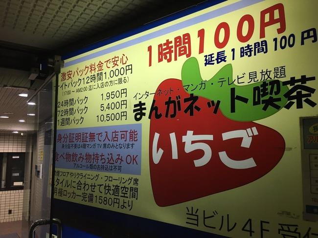 ネカフェ まんがネット喫茶いちご 漫画喫茶 最安値 蒲田に関連した画像-02
