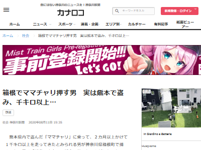 熊本 神奈川 箱根 自転車 窃盗 53歳 都会 東京 憧れに関連した画像-02