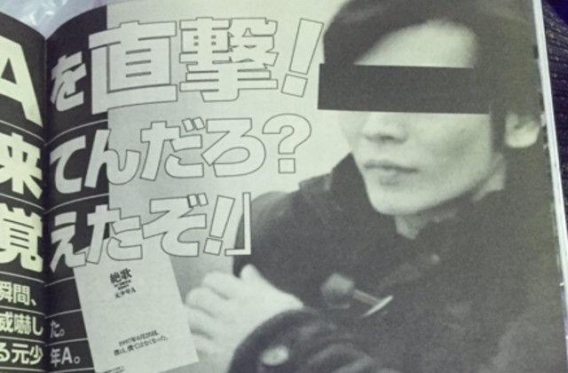 酒鬼薔薇 身バレ 少年A 足立区 文春に関連した画像-01