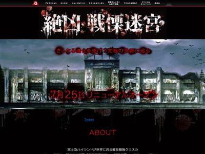 富士急ハイランド 富士急 戦慄迷宮に関連した画像-02