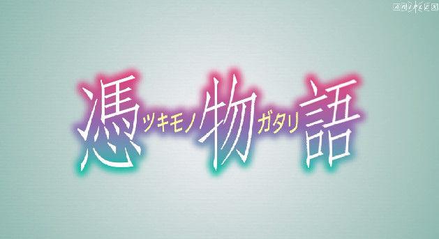 憑物語 アニメ 斧乃木余接に関連した画像-16